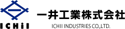 一井工業株式会社 Ichii Industries Company