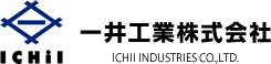一井工業株式会社 Ichii Industries Company